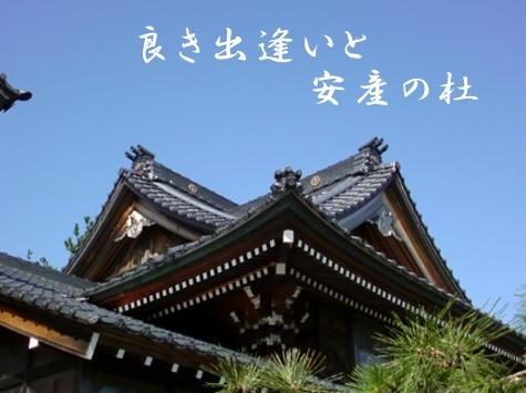 良き出逢いと安産の社安産日吉神社 掲示板